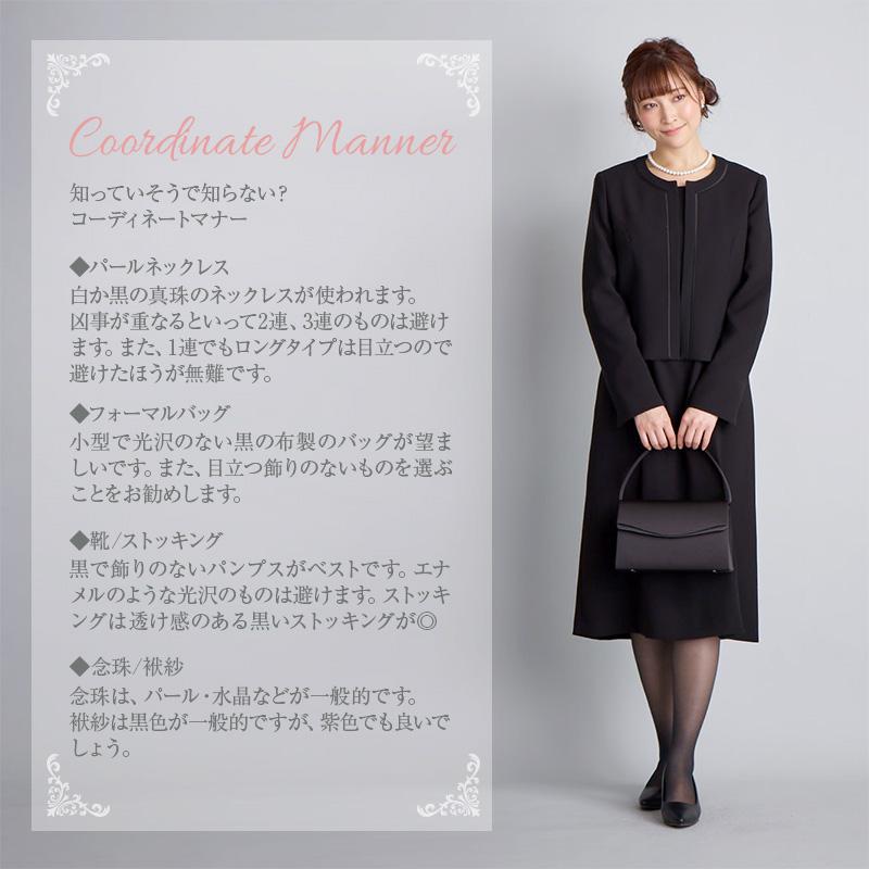 ブラックフォーマルアンサンブル(喪服 礼服)商品画像25