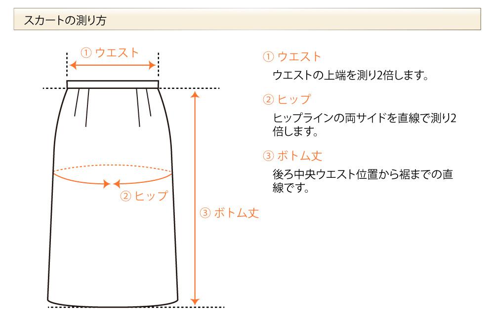 サイズの選び方画像5