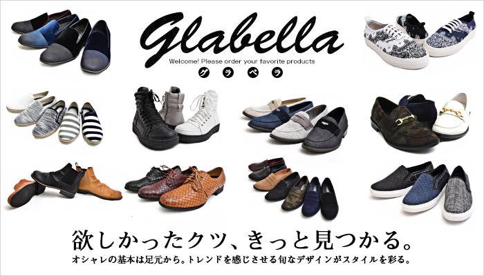 glabella グラベラ