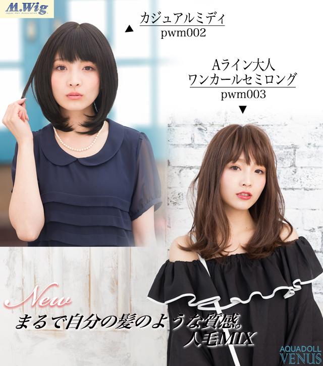 医療用ウィッグ『AQUADOLL VENUS』人毛MIXタイプ2アイテム新発売