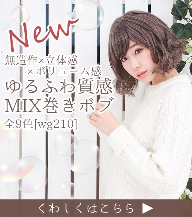 ゆるふわ質感MIX巻きボブウィッグ wg210新発売