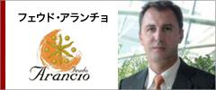 Arancio フェウド・アランチョ