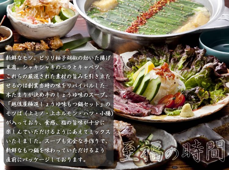新鮮なもつとたっぷりの野菜の旨味が溶け合ったもつ鍋。