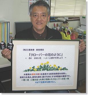 有限会社三葉商事 代表取締役 山下武志
