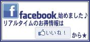 facebookはコチラから