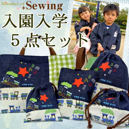 みつばリーフ+Sewingシリーズ『入園入学5点セット』