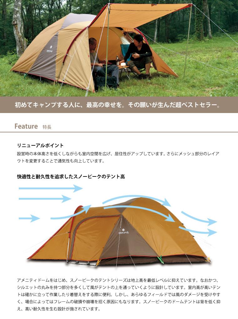 (スノーピーク) AMENITYDOME M SDE-001R ファミリーテント Snow Peak 【送料無料】 キャンプ用品