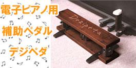 電子ピアノ デジタルピアノ 補助ペダル 名古屋
