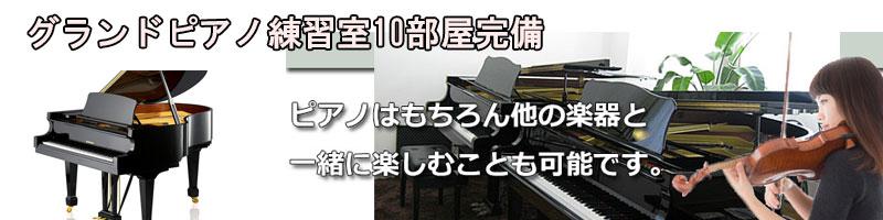 グランドピアノ練習室 レンタルルーム10部屋完備 名古屋