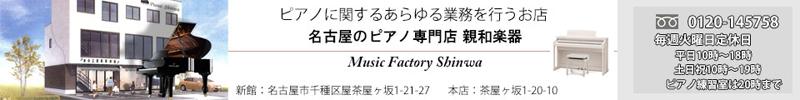 名古屋のピアノ専門店 親和楽器
