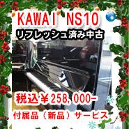 KAWAI カワイ NS10