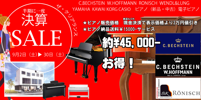 決算セール開催中!ピアノアクセサリーからピアノまで!