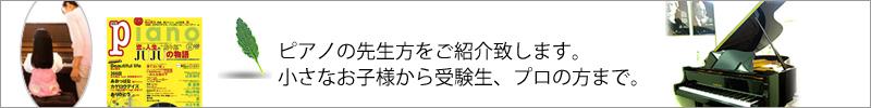 当社で登録されているピアノの先生方です。名古屋のピアノ専門店 親和楽器