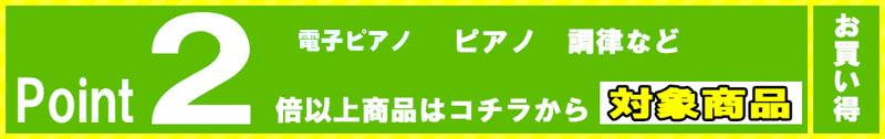 電子ピアノ ピアノ 名古屋