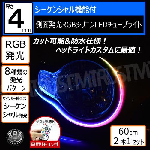 RGBシリコン