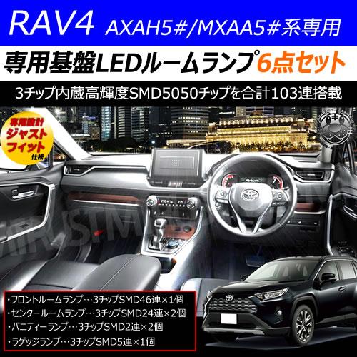 RAV4用