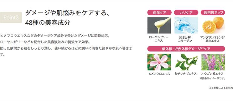 ポイント2.ダメージや肌悩みをケアする、48種の美容成分