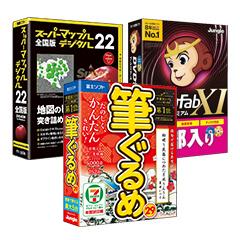 筆ぐるめ 25 大盛 / DVDFab X BD&DVD / スーパーマップル デジタル 19
