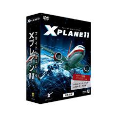 本格フライトシミュレータ『X-Plane(Xプレイン)』