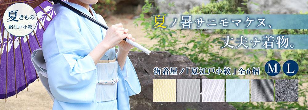 絽江戸小紋