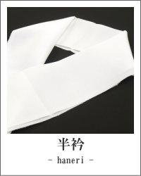 半衿は長襦袢の衿に縫い付けます。フォーマルの基本は白半衿!白地に刺繍・地模様もOK♪