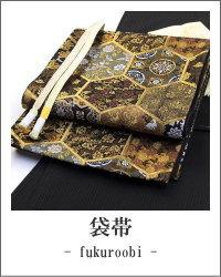 フォーマル着物には、二重太鼓に結べる袋帯を合わせます。金銀糸が豪華に着物を引き立てます♪袋帯と着物同時購入で袋帯が2000円の割引に!!