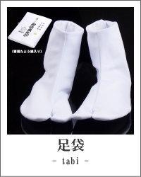 礼装用の足袋は白色!甲高・巾広の方でも安心♪ストレッチ素材で履きやすいです♪四季用こはぜ付き礼装用足袋です。