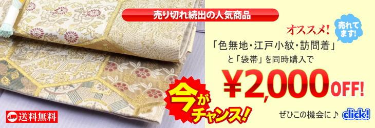袋帯2000円引き