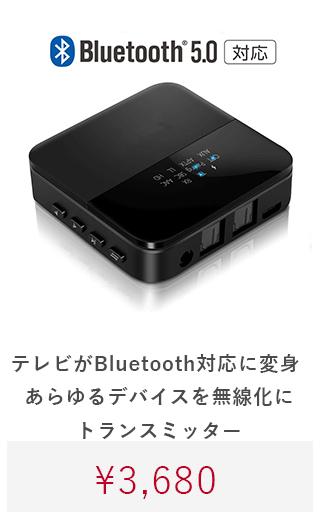 aa2a08c293 楽天市場】bluetooth トランスミッター 送信機 受信機 レシーバー ...
