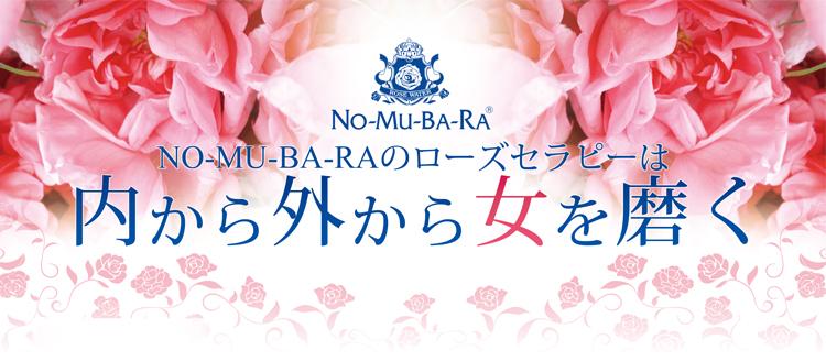 NO-MU-BA-RAのローズセラピーは内から外から女を磨く