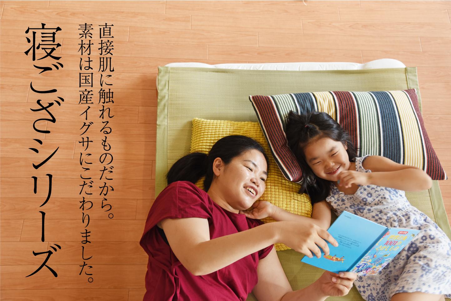 前田の寝ござ