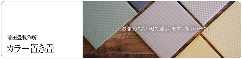 前田の置き畳ー熊本県八代産イ草使用ー厳選したイ草でつくった置き畳。