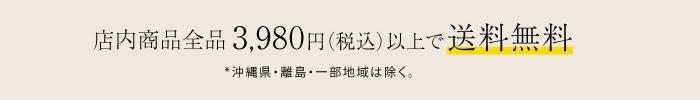 3,980円(税込)以上で店内全品送料無料!*沖縄・離島・一部地域は除く
