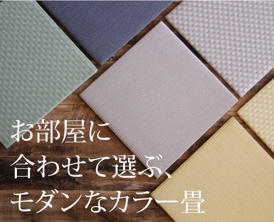 福岡県産のイグサを使用。無着色だから、色落ちもありません。素材そのままの色を、ぜひ。前田の寝ござ 無着色の国産イグサ使用
