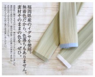 前田の寝ござー福岡県産のイグサを使用。無着色だから、色落ちもありません。素材そのままの色を、ぜひ。