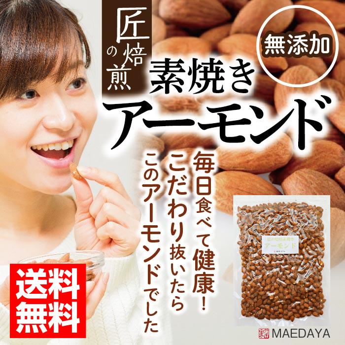 almond_top.jpg