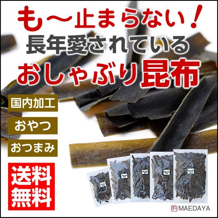 top-konbu.jpg