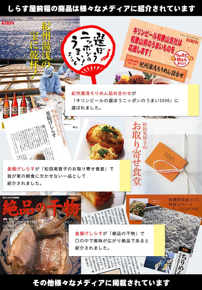 しらす屋前福の商品は様々なメディアに紹介されています