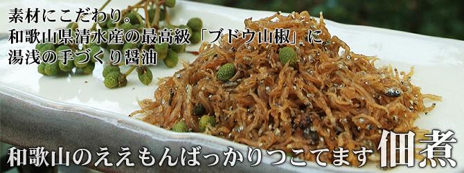 和歌山のええもんばっかりつこてます佃煮