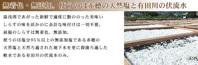 無着色・無添加。使うのは赤穂の天然塩と有田川の伏流水