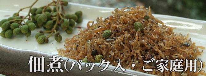 佃煮(パック入・ご家庭用)