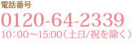 フリーダイヤル0120-64-2339