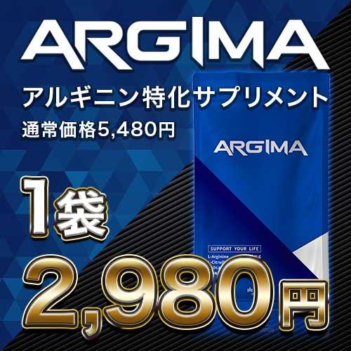 アルギニン特化サプリ アルギマ1袋
