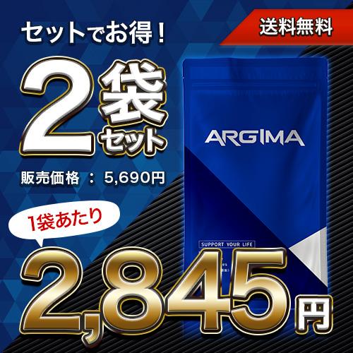 アルギマ2袋セット