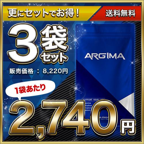 アルギマ3袋セット