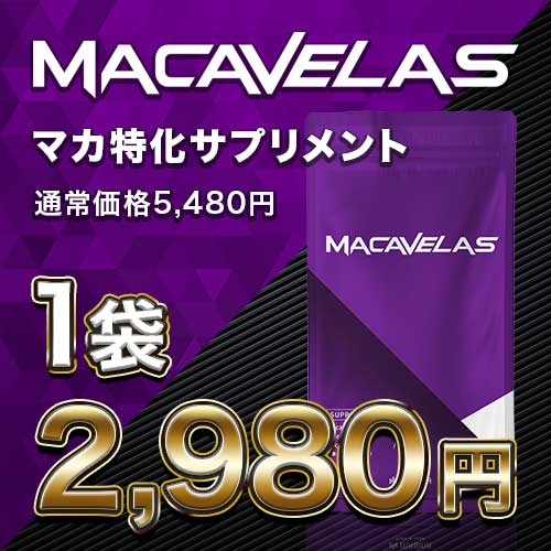 マカ特化サプリ マカベラス1袋