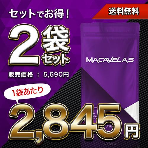 マカベラス2袋セット