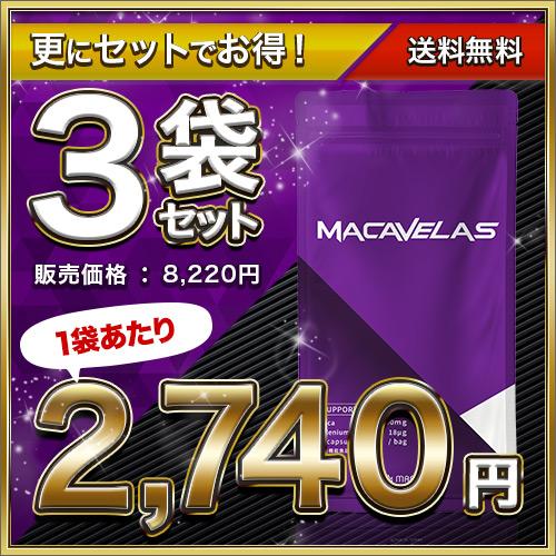 マカベラス3袋セット