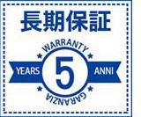 5年の長期保証