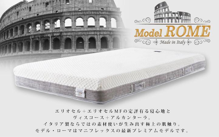 モデルローマ